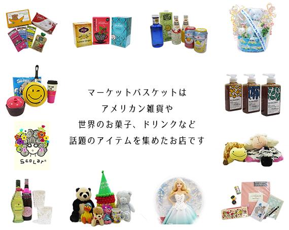 アメリカン雑貨や世界の食品・お菓子など話題のアイテムを集めたお店です。