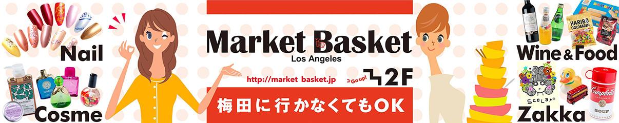 マーケットバスケット 梅田に行かなくてもOK