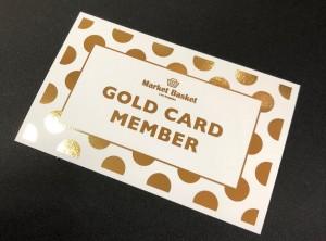 ゴールドメンバーカードが新しくなります